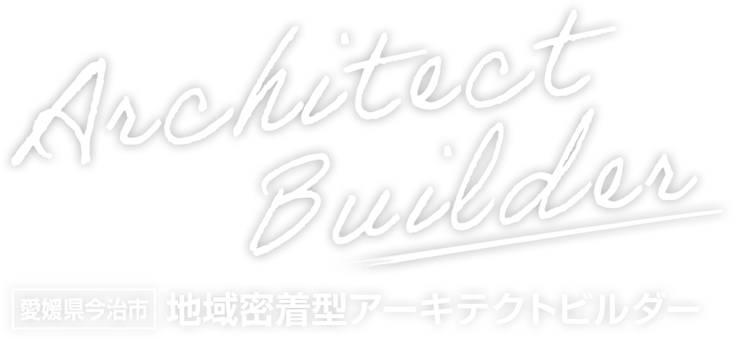 地域密着型ARCHITECT BUILDER